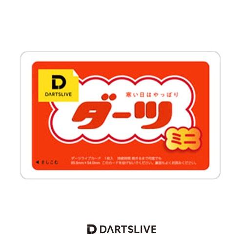 Darts Live Card [69]