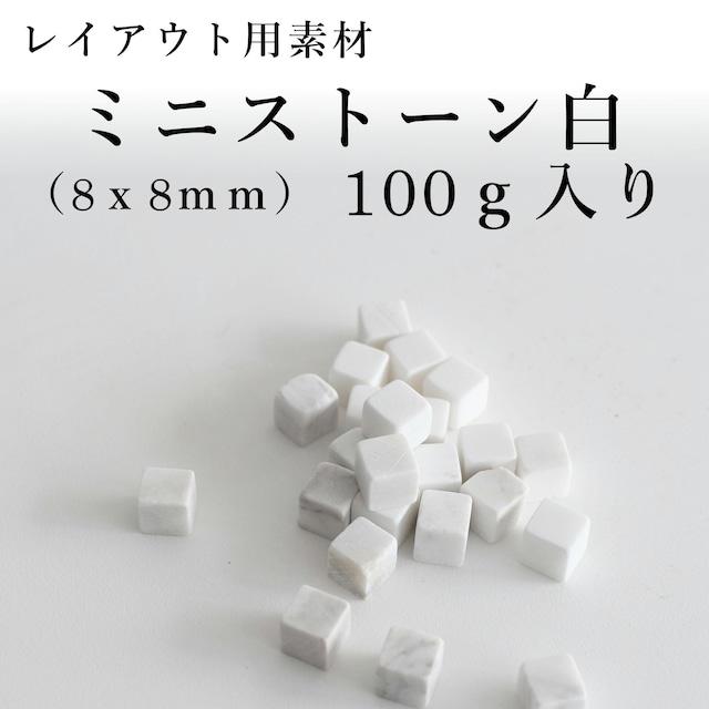 ミニストーン白CUBE(8x8x8mm)100g入り【レイアウト用】