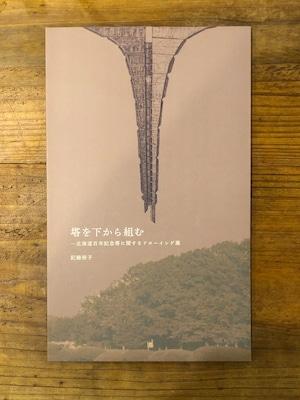 【ZINE/図録】塔を下から組むー北海道百年記念塔に関するドローイング展 記録冊子(付録付)ー佐藤拓実TakumiSatoほか