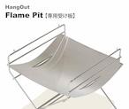 HangOut ハングアウト Flame Pit 専用受け板 FP-UT35 ハングアウト フレイム ピット フレーム 焚火 焚き火 台 バーベキュー bbq アウトドア キャンプ 用品 グッズ テント 野営 コンパクト 道具