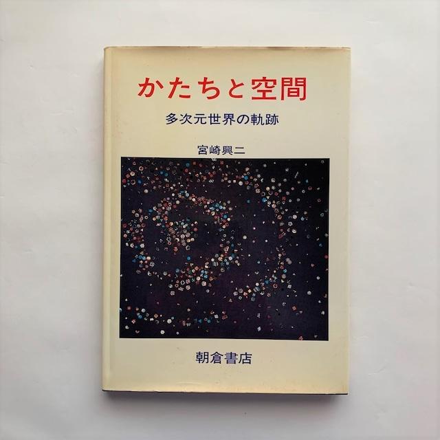 かたちと空間―多次元世界の軌跡 / 宮崎 興二