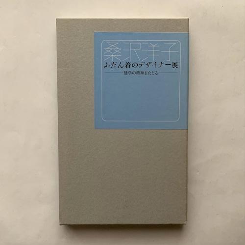 桑沢洋子 ふだん着のデザイナー展  /  建学の精神をたどる
