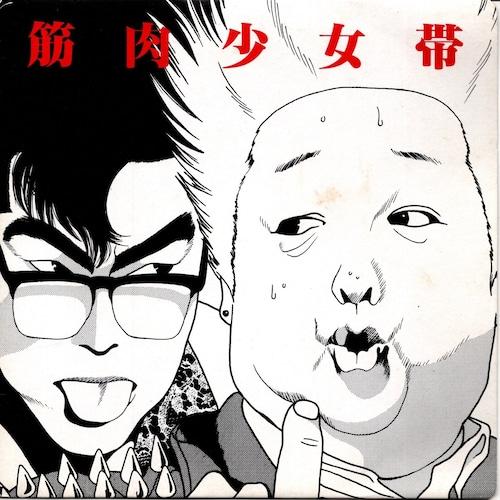 【7inch・国内盤】筋肉少女帯 / 高木ブー伝説