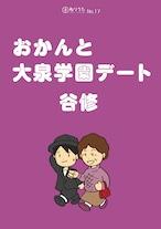 ねりうた #17 「おかんと大泉学園デート」ダウンロード版
