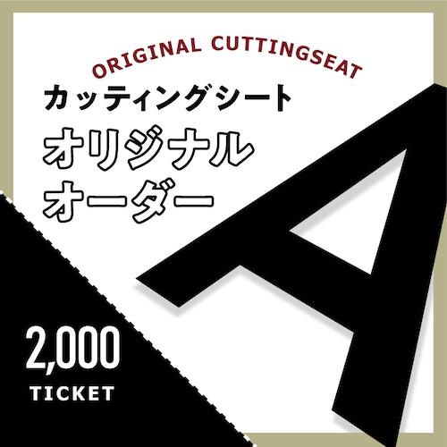 カッティングシートをオーダー制作【2,000円】