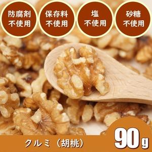 クルミ(無塩:90g)くるみ 防腐剤&保存料&添加剤&塩&砂糖不使用の無添加 高品質ナッツ
