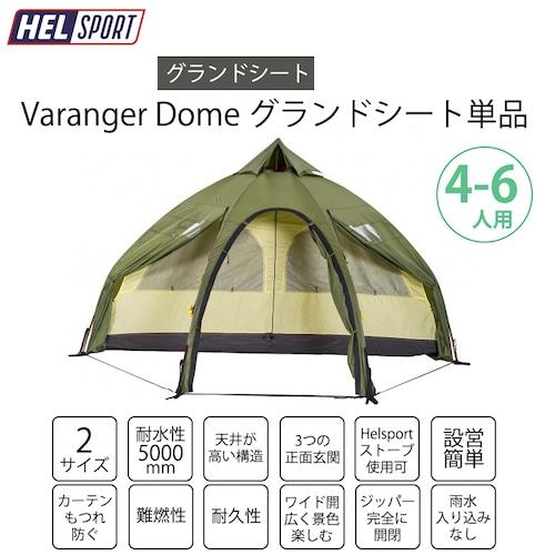 HELSPORT(ヘルスポート)【グランドシート単品】Varanger Dome 4-6 ( バランゲルドーム 4-6人用) アウトドア キャンプ 用品 グッズ テント