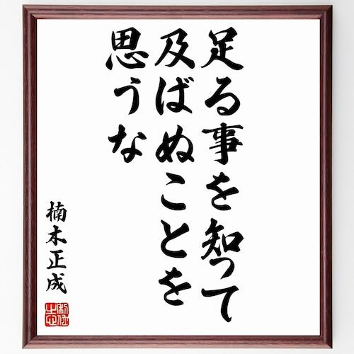 楠木正成の名言書道色紙『足る事を知って及ばぬことを思うな』額付き/受注後直筆(千言堂)Z0054
