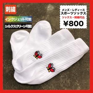 ロング丈 メンズ・レディース刺繍スポーツソックス (ホワイト)
