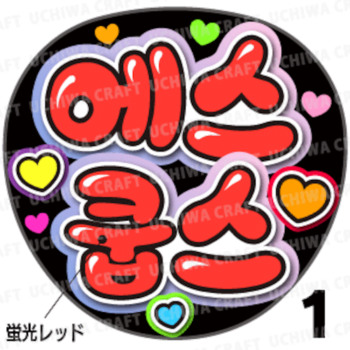 【蛍光プリントシールU】【SEVENTEEN(セブンティーン)/エスクプス】『에스쿱스』K-POPのコンサートやツアーに!手作り応援うちわでファンサをもらおう!!!