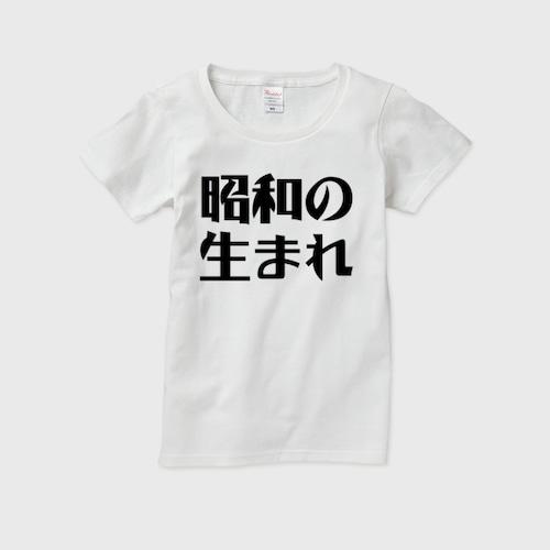 昭和の生まれ02 / レディースTシャツ