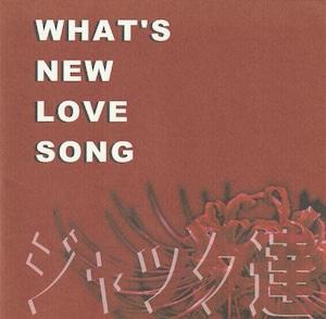What's New Love Song / ジャック達