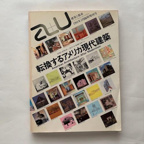建築と都市 a+u  / 1981年3月臨時増刊号  / 転換するアメリカ現代建築