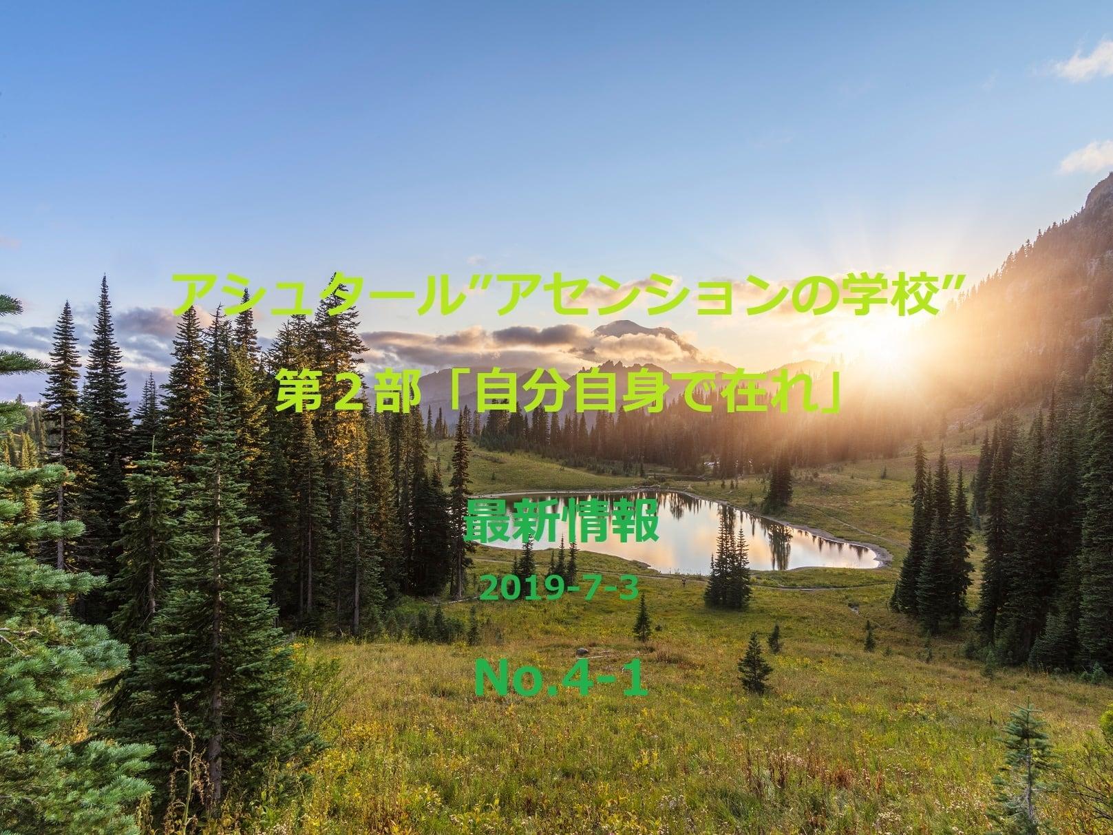 アシュタール最新情報No.4-1(2019-7-3)