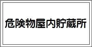 危険物屋内貯蔵所 スチール普通山 SM13