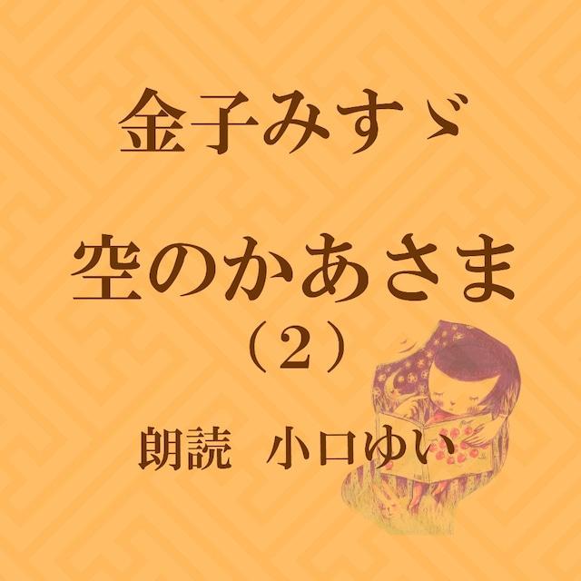 [ 朗読 CD ]空のかあさま(2)  [著者:金子みすゞ]  [朗読:小口ゆい] 【CD1枚】 全文朗読 送料無料 オーディオブック AudioBook