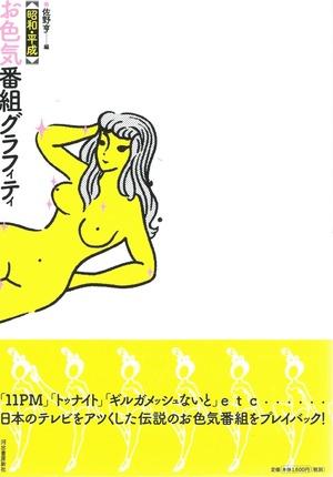 昭和・平成 お色気番組グラフィティ[バーゲンブック]