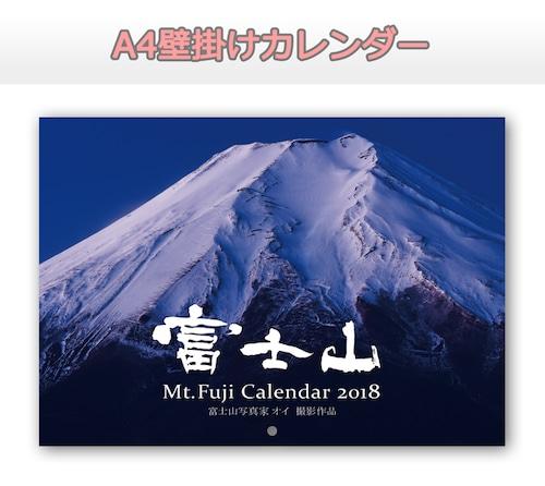 富士山写真家オイ 2018年カレンダー【A4壁掛けタイプ】