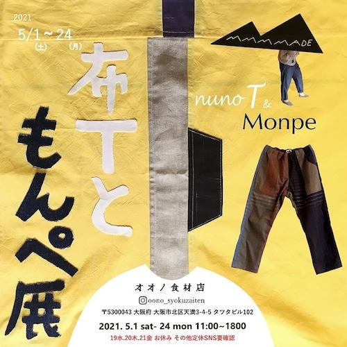 2021.5/1-24「布Tともんぺ展」at オオノ食材店-
