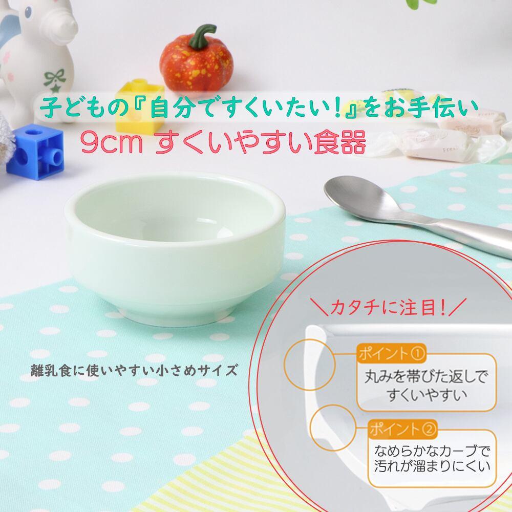 9cm すくいやすい食器 ノア アクア 強化磁器【1711-6220】