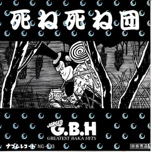 【7inch ・国内盤】死ね死ね団 / Jarged G.B.H   GREATEST BAKA HITS