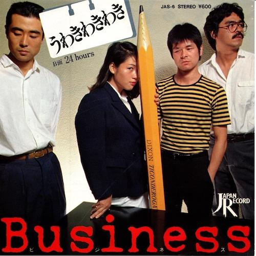 【7inch・国内盤】ビジネス / うわきわきわき