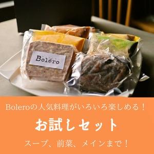 ボレロ お試し詰合せセット(フレンチ惣菜 フランス料理 ギフト お取り寄せ)【冷凍便】