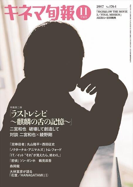キネマ旬報 2017年11月下旬号(No.1764)