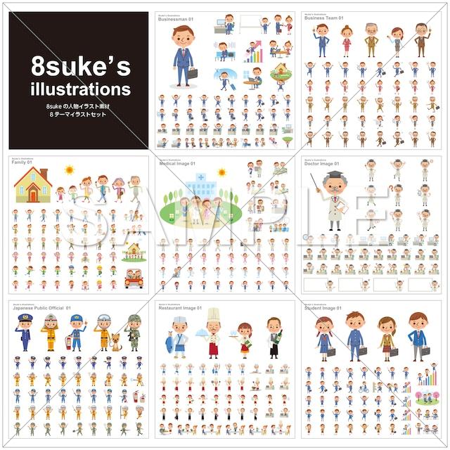 イラスト素材:8sukeの人物イラスト素材8テーマセット(ベクター・PNG・JPG)ダウンロード版