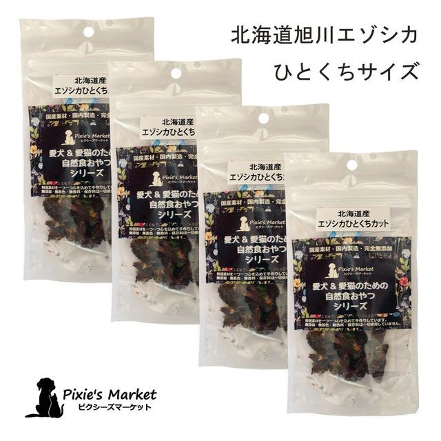 【送料無料・4点セット】 北海道エゾシカひとくちサイズジャーキー 国産無添加 ピクシーズマーケット 愛犬&愛猫のための自然食おやつ