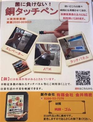 銅タッチペン