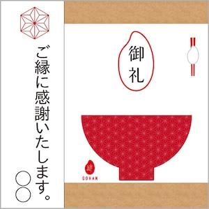 ご縁に感謝!・麻の葉 絆GOHAN petite 300g(2合炊き) 【メール便送料無料】