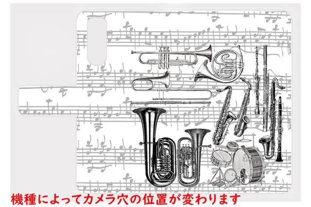 【AQUOS用】楽器柄の手帳型スマホケース