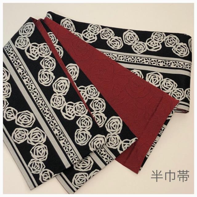 ★美品 半巾帯 薔薇 黒 赤  両面 洗 える ★縁ちゃぶ 3199