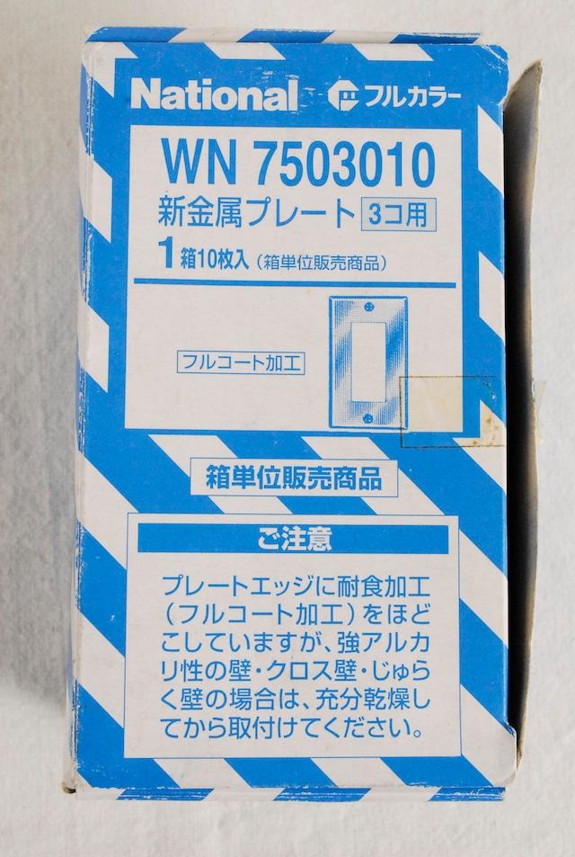 2246 未使用 National ナショナル 松下電工 新金属プレート 3個用 WN7503010 10枚入1箱