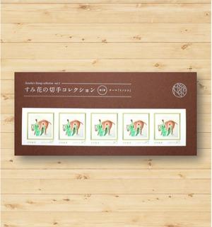 すみ花の切手コレクション 62円切手 5枚綴り