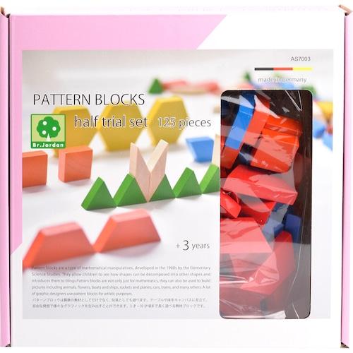 パターンブロック ハーフサイズ