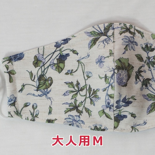 手作り立体マスク/リバティプリントD・大人用Mサイズ (5-264)