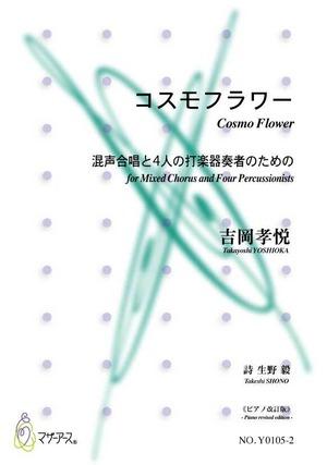 Y0105-2 コスモフラワー 《ピアノ改訂版》(混声合唱,ピアノ/吉岡孝悦/楽譜)