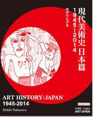 現代美術史日本篇 1945-2014
