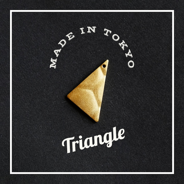 【2個】チャーム 三角形 【厚さ1.0ミリ】亀甲模様(日本製、真鍮、無垢)