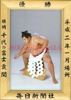 平成2年1月場所優勝 横綱 千代の富士貢関(30回目の優勝)