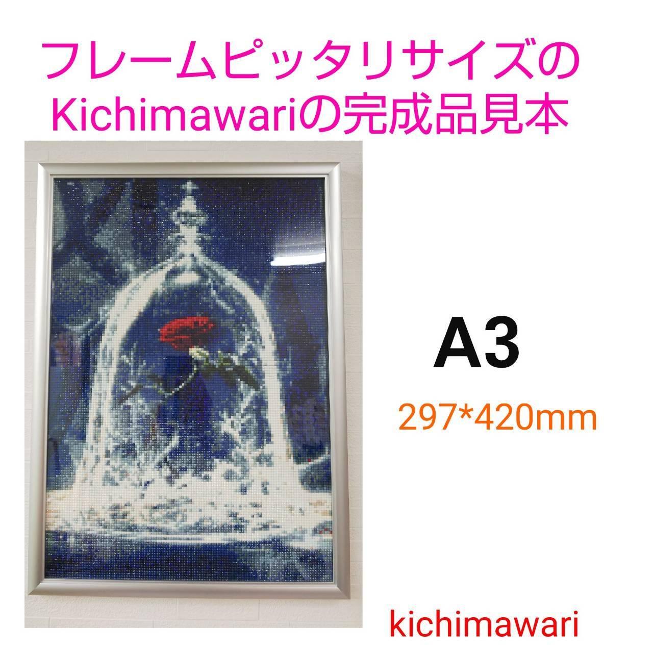 限定‼️四角ビーズ A3サイズ(KIC-tei38-1-222)額縁付き★フルダイヤモンドアート