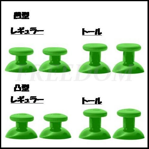 SCUF スティック2個 グリーン