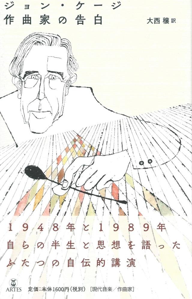 ジョン・ケージ 作曲家の告白