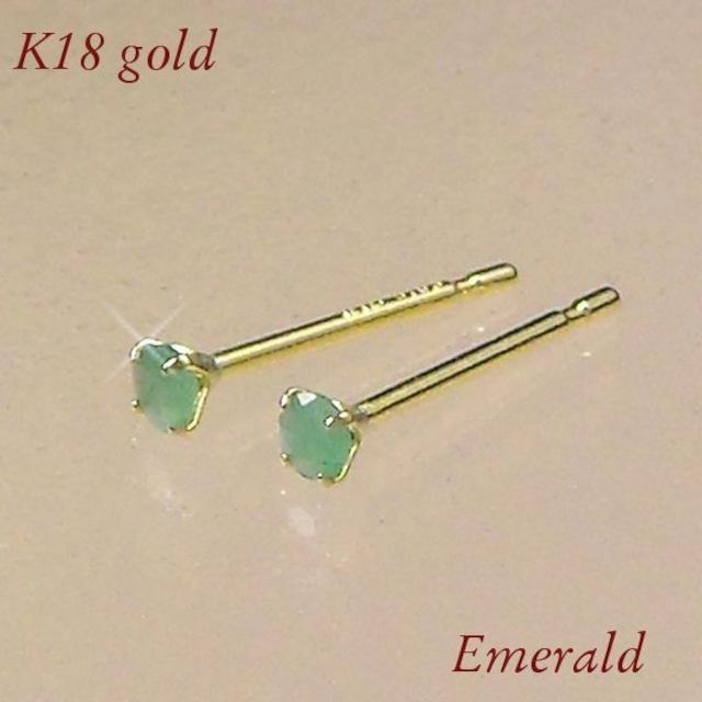 エメラルド ピアス k18 5月誕生石 天然石 一粒 18金ゴールド レディース 4本爪 シンプル