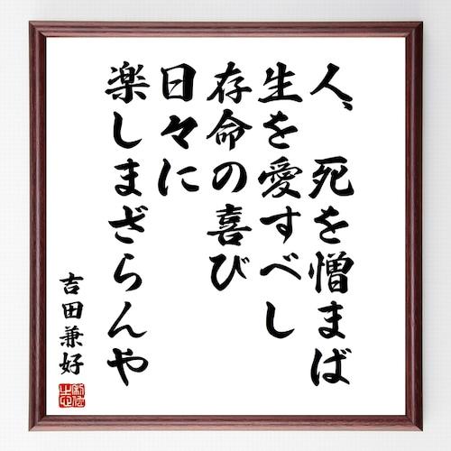 吉田兼好の名言書道色紙『人、死を憎まば、生を愛すべし、存命の喜び、日々に楽しまざらんや』額付き/受注後直筆(千言堂)Z0621