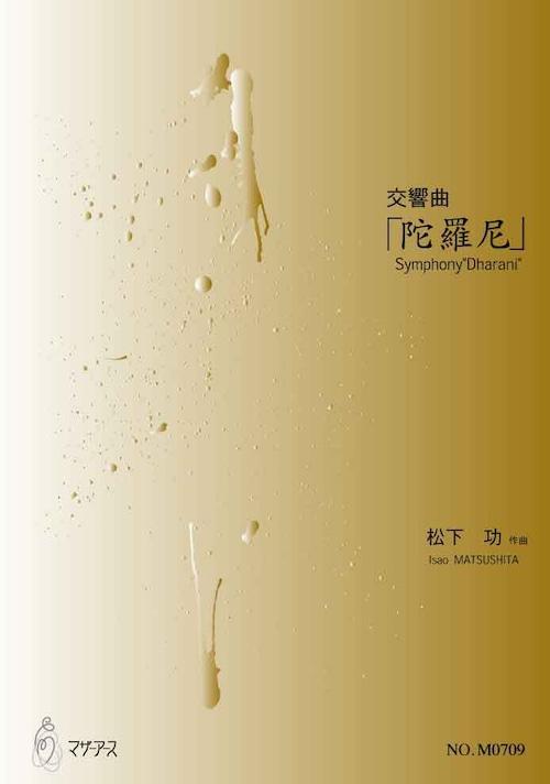 M0709 交響曲「陀羅尼」(オーケストラ/松下功/楽譜)