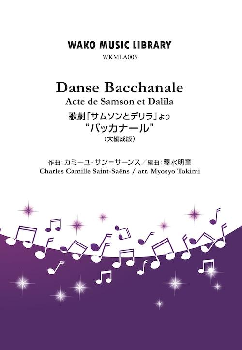 歌劇「サムソンとデリラ」より バッカナール(大編成版) / C.サン=サーンス(arr. 釋水明章)(WKMLA-005)