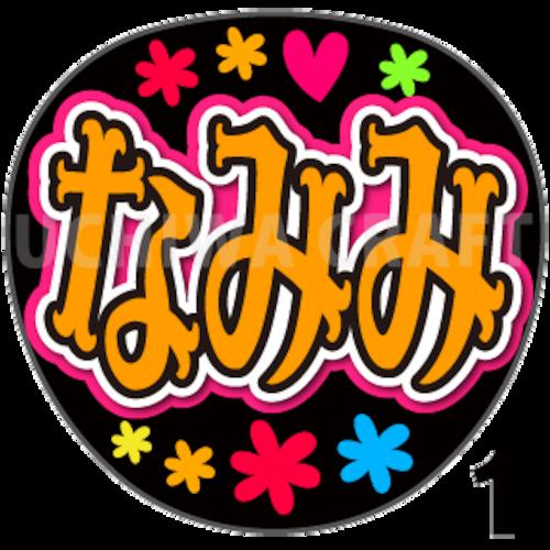 【プリントシール】【NMB48/チームN/坂本夏海】『なみみ』コンサートや劇場公演に!手作り応援うちわで推しメンからファンサをもらおう!!